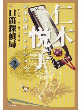仁木悦子少年小説コレクション 2 口笛探偵局