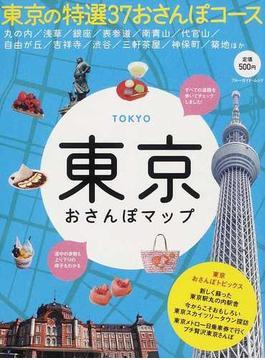 東京おさんぽマップ 2013