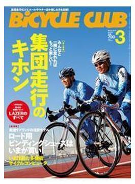 BiCYCLE CLUB 2013年3月号 No.335