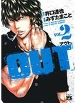 OUT 2 (ヤングチャンピオン・コミックス)(ヤングチャンピオン・コミックス)