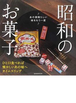 昭和のお菓子 あの素晴らしい味をもう一度 ひと口食べれば懐かしいあの頃へタイムスリップ(玄光社MOOK)