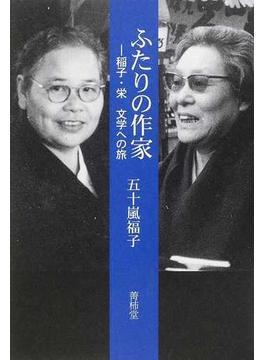 ふたりの作家 稲子・栄 文学への旅