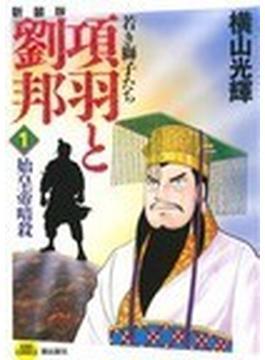 項羽と劉邦 新装版(KIBO COMICS) 12巻セット