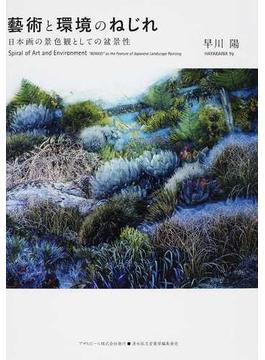 藝術と環境のねじれ 日本画の景色観としての盆景性