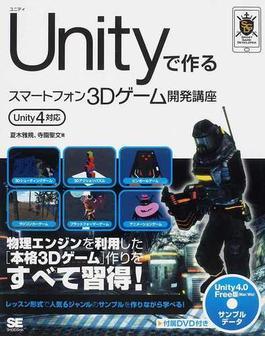 Unityで作るスマートフォン3Dゲーム開発講座