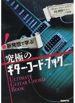新発想で学ぶ究極のギター・コード・ブック 「弾き語り、3Note、4Note」と10,000以上のコード・パターンを掲載!