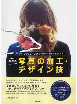 魅せる写真の加工・デザイン技 Photoshopでオシャレ写真を作るアイデア