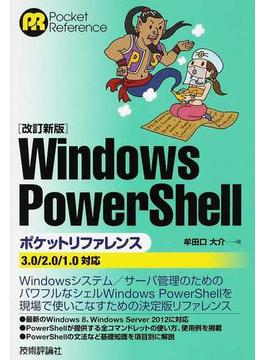 Windows PowerShellポケットリファレンス 改訂新版