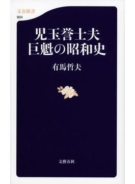 児玉誉士夫巨魁の昭和史(文春新書)
