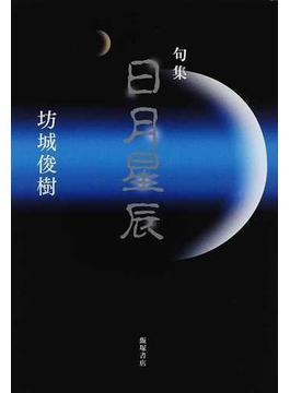 日月星辰 句集