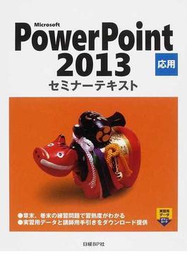 Microsoft PowerPoint 2013 応用