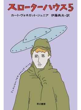 スローターハウス5(ハヤカワSF・ミステリebookセレクション)