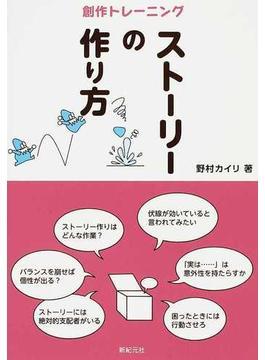 ストーリーの作り方 1