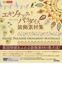エキゾチック・パラダイス装飾素材集