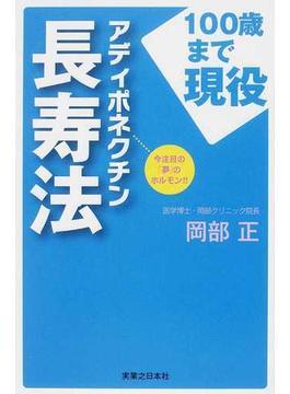 アディポネクチン長寿法 100歳まで現役 今注目の「夢」のホルモン!!