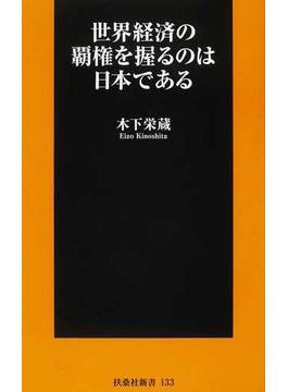 世界経済の覇権を握るのは日本である(扶桑社新書)