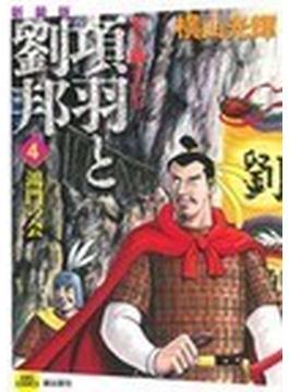 項羽と劉邦 4 若き獅子たち 新装版 (KIBO COMICS)