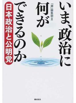 いま、政治に何ができるのか 日本政治と公明党