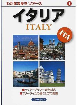 イタリア 第5版(ブルーガイド)
