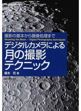 デジタルカメラによる月の撮影テクニック 撮影の基本から画像処理まで