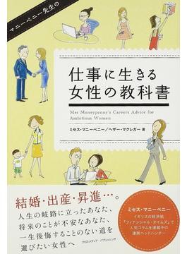 マニーペニー先生の仕事に生きる女性の教科書