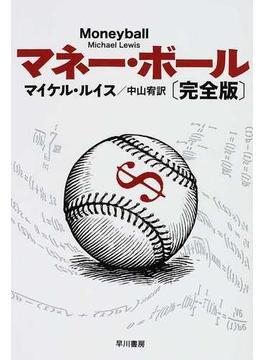 マネー・ボール 完全版(ハヤカワ文庫 NF)