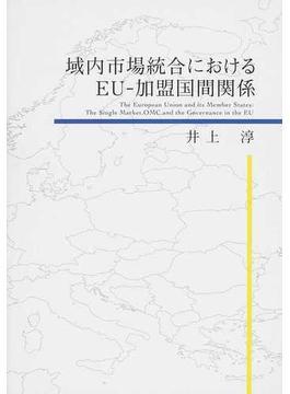 域内市場統合におけるEU−加盟国間関係