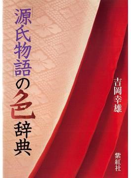 「源氏物語」の色辞典(紫紅社)