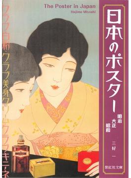 日本のポスター 明治 大正 昭和(紫紅社文庫)