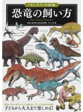 恐竜の飼い方