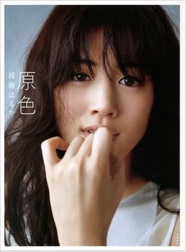 原色 綾瀬はるか(文春e-book)