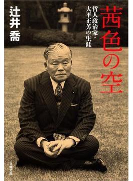 茜色の空 哲人政治家・大平正芳の生涯(文春文庫)
