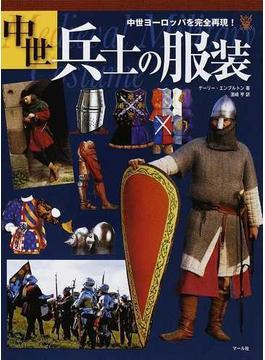 中世兵士の服装 中世ヨーロッパを完全再現!
