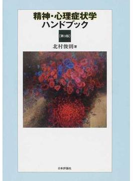 精神・心理症状学ハンドブック 第3版