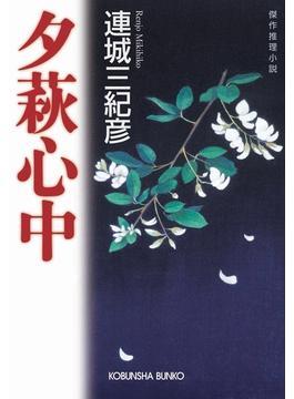 夕萩心中(光文社文庫)