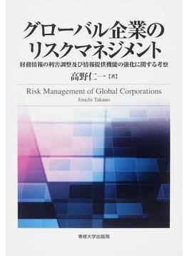 グローバル企業のリスクマネジメント 財務情報の利害調整及び情報提供機能の強化に関する考察
