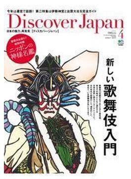 Discover Japan vol.27