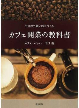 カフェ開業の教科書 小規模で強い店をつくる