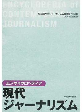 エンサイクロペディア現代ジャーナリズム
