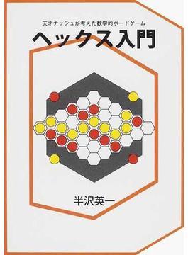 ヘックス入門 天才ナッシュが考えた数学的ボードゲーム