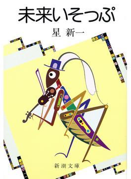 未来いそっぷ(新潮文庫)(新潮文庫)