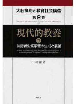 大転換期と教育社会構造 地域社会変革の学習社会論的考察 第2巻2 現代的教養 2 技術者生涯学習の生成と展望