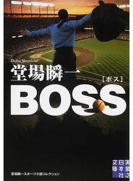 BOSS(実業之日本社文庫)