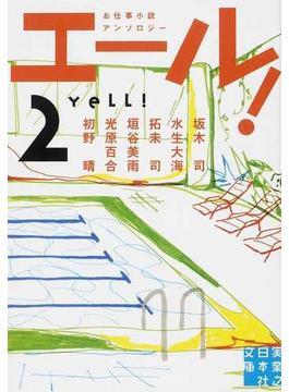 エール! お仕事小説アンソロジー 2(実業之日本社文庫)