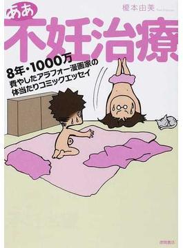 ああ不妊治療 8年・1000万費やしたアラフォー漫画家の体当たりコミックエッセイ