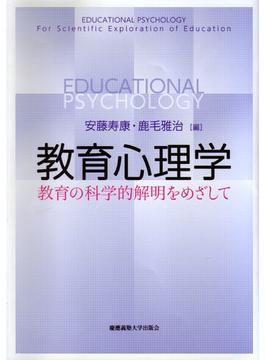 教育心理学 教育の科学的解明をめざして