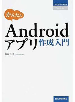 かんたんAndroidアプリ作成入門