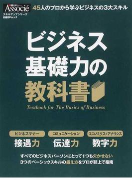 ビジネス基礎力の教科書 45人のプロから学ぶビジネスの3大スキル