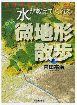 「水」が教えてくれる東京の微地形散歩 凸凹地図でわかった!