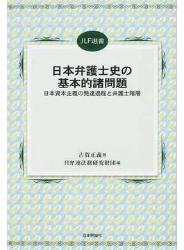 日本弁護士史の基本的諸問題 日本資本主義の発達過程と弁護士階層